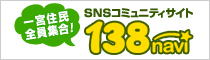 一宮市の地域ポータル 138ナビ